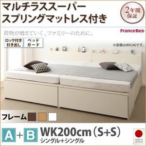 TRACT マルチラスマットレス付き A+B 鍵・ガード付き ワイドK200 日本製 収納ベッド (シングル+シングル) ベット 収納付き 国産