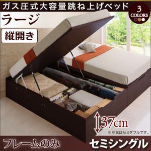 """""""跳ね上げベッド ORMAR ベッドフレームのみ 縦開き セミシングル ラージ セミシングルベッド 収納付きベッド 収納ベッド ベッド下収納"""""""