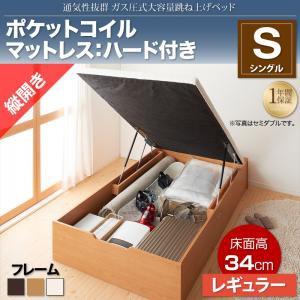 跳ね上げベッド No-Mos ポケットコイルマットレスハード付き 縦開き シングル レギュラー シングルベッド べット すのこベッド