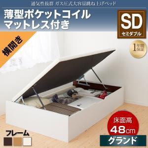 跳ね上げベッド No-Mos 薄型ポケットコイルマットレス付き 横開き セミダブル グランド セミダブルベッド べット すのこベッド