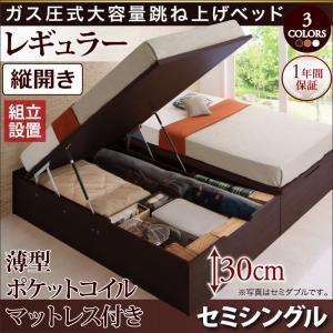 組立設置 シンプルデザイン ガス圧式 跳ね上げベッド ORMAR オルマー 薄型ポケットコイルマットレス付き 縦開き セミシングル レギュラー