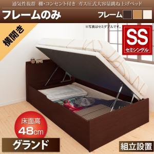 組立設置 通気性抜群 棚コンセント付 大容量跳ね上げベッド Prostor プロストル ベッドフレームのみ 横開き セミシングル グランド