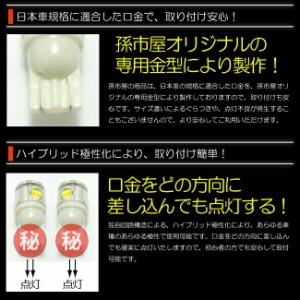 【フロントルームランプ】 T10 LED ホンダ N-ONE用LED (JG1/JG2)【孫市屋車種別】