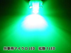 外車用マイクロLED 拡散1LED 緑 グリーン 【特に欧州車】 DC12V 車   【孫市屋】●(LCL2-G)