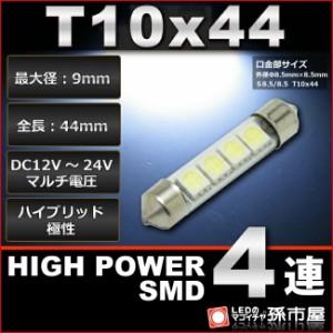【ミドルルームランプ LED】 BMW 8シリーズ用LED (E31)【孫市屋車種別】