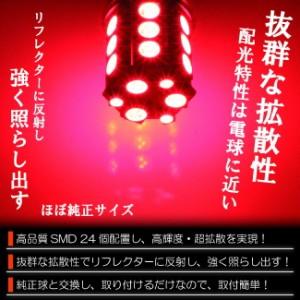 【ブレーキランプ LED】 ホンダ バモスホビオ用LED (HM3・HM4 / HJ1・HJ2)【孫市屋車種別】