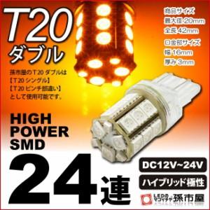【リアウインカーランプ LED】 トヨタ ポルテ用LED (NSP14#系)【孫市屋車種別】