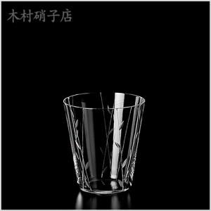 【送料無料】木村硝子 Aube/オーブ 0103 9oz タンブラー×6脚セット タンブラーグラス kimuraglass グラス