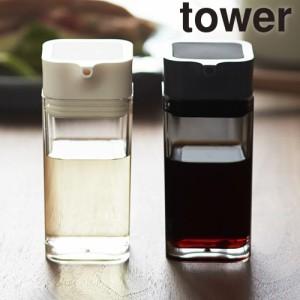 キッチン雑貨 山崎実業 プッシュ式醤油差し タワー (tower) 2865,2866 生活雑貨
