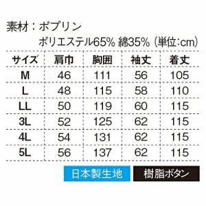 ジーベック 25120 長袖実験着【作業服 実験 白衣】通年・春夏秋冬用(M〜5L) 白