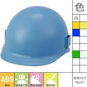 """""""スターライト販売 作業用ヘルメット SS-20<電気対応ヘルメット 工事用ヘルメット 作業ヘルメット"""""""