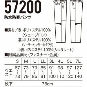 クロダルマ 57200 パンツ 防寒 作業着 防寒ウエア KURODARUMA