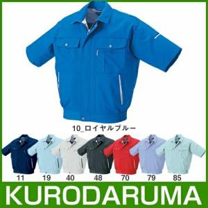 クロダルマ 266181 半袖ジャンパー ブルゾン 作業着 ワークウエア KURODARUMA