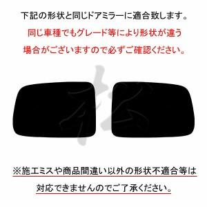 【松印】 親水ドアミラーフィルム  車種別専用設計  オデッセイ RA1/RA2/RA3/RA4/RA5