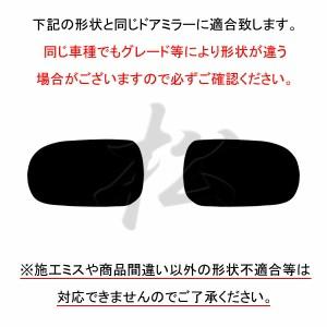 【松印】 親水ドアミラーフィルム  車種別専用設計  シルビア S14