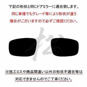 【松印】 親水ドアミラーフィルム  車種別専用設計  スカイラインクーペ V36