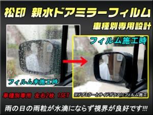 【松印】 親水ドアミラーフィルム  車種別専用設計  ノア R60 前期