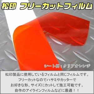 【松印】フリーカット カッティングシート クリアフィルム 汎用 サイズ 小 中 大 カラー豊富 ルクラ L455/L465