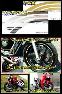 【松印】リムステッカー/リムストライプ 汎用 3/5/7mm選択 カラー50色以上 8〜24インチ対応 eKワゴン H81W/H82W/B11W
