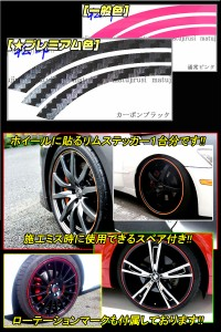 【松印】【携帯払い用】リムステッカー/リムストライプ 汎用 3/5/7mm選択 8〜24インチ対応 BMW 5シリーズ E39/60/ F07/10/11