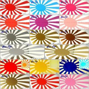 【松印】日章旗/旭日旗 ステッカー1 汎用 カラー豊富 サイズ 小 中 大 給油口 フューエル キックス H59A