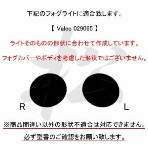 【松印】フォグライトフィルム/フォグランプフィルム貼るだけで簡単カスタマイズ!! ラティオ N17  フォグライト型式:Valeo 029065