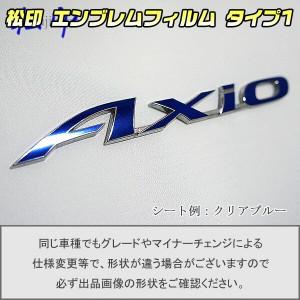 【松印】エンブレムフィルム タイプ1★車名エンブレム用 カローラアクシオ E140