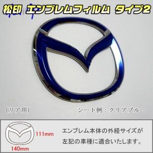 【松印】エンブレムフィルム タイプ2★メーカーエンブレム用 CX-5 KEEFW/KE2FW