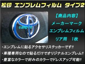 【松印】エンブレムフィルム タイプ2★メーカーエンブレム用 クラウン S200