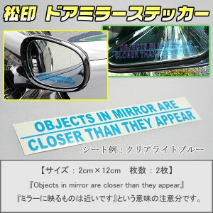 【松印】 【携帯払い用】ドアミラーステッカー/ドアミラーデカール 汎用 2枚 ソニカ L405/L415