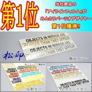 【松印】 ドアミラーステッカー/ドアミラーデカール 汎用 2枚 ティーダ C11