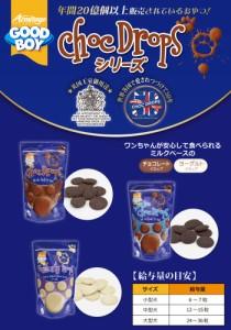 GOODBOY チョコドロップス 250g