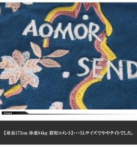 Japanesque/ジャパネスク 舞妓日本地図 リバーシブル 和柄 スカジャン/3RSJ-029/送料無料