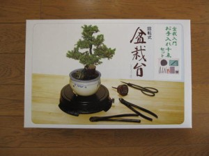 盆栽:喜久和製 盆栽道具 セット  【盆栽道具】【送料無料】 純国産
