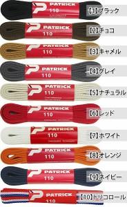 PATRICK SHOE LACES パトリック シューレース(平紐8mm幅タイプ)(SL001)