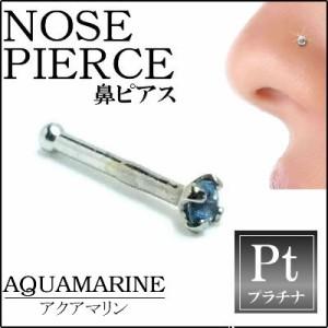 アクアマリン(1.5mm)プラチナ950ノーズスタッド 鼻ピアス ノーズピアス本物のアクアマリン 20G 20ゲージ ボディピアス 本物のプラチナ9