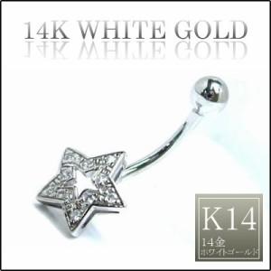 14金ギャラクシーへそピアス(ホワイトゴールド) 14G 14ゲージ 臍ピアス ヘソピアス ボディピアス 大人 本物の金 安心素材 K14W 白金 高