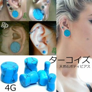 [ 天然石ボディピアス 4G トルコ石 ] ターコイズプラグ 4ゲージ 4Ga ボディーピアス 青色のストーン ブルー 金属アレルギー対応 メンズ