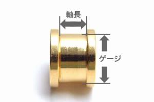 [ 16mm ネジ式 24金メッキ ボディピアス ] ゴールドトンネル 16.0mm 16ミリ ボディーピアス サージカルステンレス316L ホール系 金アレ