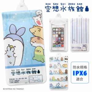 空想水族館 スマホケース 防水ポーチ IPX6 スマホポーチ mks-03-mono