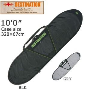 DESTINATION(デスティネーション) デイバッグV−CUT ロング 10'0 ハードケース サーフィン