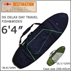 DESTINATION(デスティネーション) デイバッグDX フィッシュ 6'4 ハードケース サーフィン(sl1706pu)