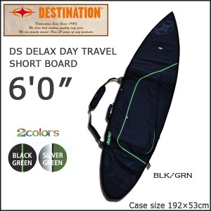 DESTINATION(デスティネーション) デイバッグDX ショート 6'0 ハードケース サーフィン