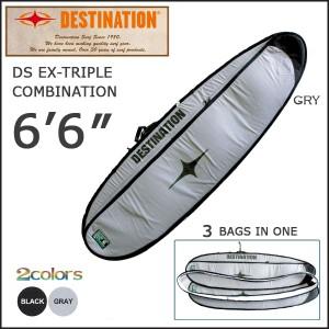(デスティネーション) EXトリプルコンビネーション 1〜3本入れ AIR TRAVEL 12mmPAD 6'6 トラベル用ハードケース サーフィン