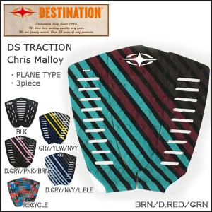 DESTINATION(デスティネーション) トラクション クリスマロイ サーフィン デッキパッド