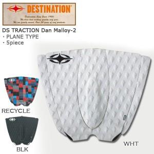 DESTINATION(デスティネーション) トラクション ダンマロイ−2 サーフィン デッキパッド(sl1706pu)
