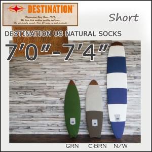 DESTINATION(デスティネーション) USナチュラルソックス サーフボードニットケース ショート 7'0−7'4 サーフィン