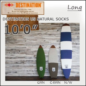DESTINATION(デスティネーション) USナチュラルソックス サーフボードニットケース ロング 10'0 サーフィン(sl1706pu)