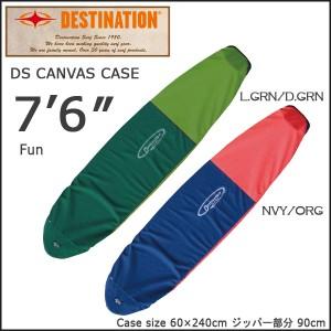 DESTINATION(デスティネーション) キャンバスケース ファン 7'6 サーフィン