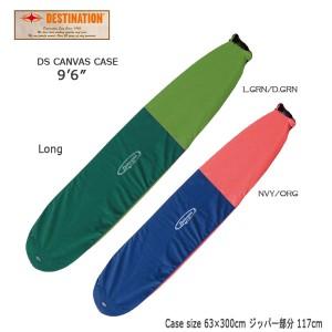 DESTINATION(デスティネーション) キャンバスケース ロング 9'6 サーフィン